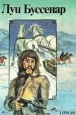 Книга Французы на северном полюсе автора Луи Анри Буссенар