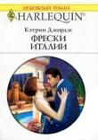 Книга Фрески Италии автора Кэтрин Джордж