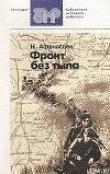Книга Фронт без тыла автора Николай Афанасьев