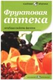 Книга Фруктовая аптека. Лечебные свойства фруктов автора авторов Коллектив