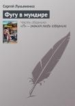 Книга Фугу в мундире автора Сергей Лукьяненко