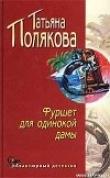 Книга Фуршет для одинокой дамы автора Татьяна Полякова