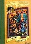 Книга Гадкий городишко автора Лемони Сникет