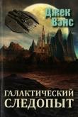 Книга Галактический следопыт автора Джек Холбрук Вэнс