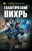 Книга Галактический вихрь автора Андрей Ливадный