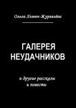 Книга Галерея неудачников автора Ольга Хомич-Журавлёва
