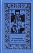 Книга Гамбит смерти автора Василий Щепетнёв