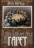 Книга Гарет автора Вирк Вормель