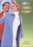 Книга Гармония желаний  автора Лесли Мэримонт