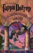 Книга Гарри Поттер и Философский Камень автора Джоан Роулинг