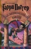 Книга Гарри Поттер и Философский Камень. РОСМЭН 2001г автора Джоан Кэтлин Роулинг