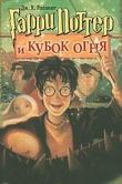 Книга Гарри Поттер и кубок огня автора Джоанн Роулинг