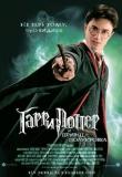 Книга Гарри Поттер и… просто Гарри автора Светлана Исайкина