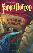 Книга Гарри Поттер и Тайная комната автора Джоан Кэтлин Роулинг