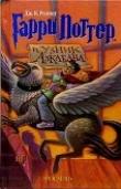 Книга Гарри Поттер и узник Азкабана автора Джоан Кэтлин Роулинг