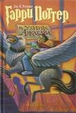 Книга Гарри Поттер и узник Азкабана (с илл. из фильма) автора Джоан Кэтлин Роулинг