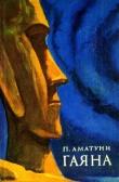 Книга Гаяна (Художник П. Садков) автора Петроний Аматуни