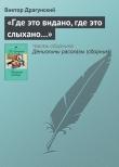 Книга «Где это видано, где это слыхано…» автора Виктор Драгунский