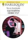 Книга Где найти невесту? автора Холли Джейкобс