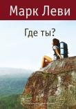 Книга Где ты? автора Марк Леви