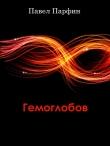 Книга Гемоглобов (сборник) автора Павел Парфин
