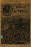 Книга  Генерал Брусилов автора Павел Андрианов