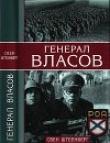 Книга Генерал Власов автора Свен Штеенберг