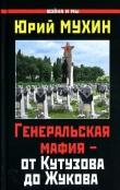 Книга Генеральская мафия — от Кутузова до Жукова автора Юрий Мухин