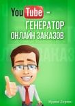 Книга Генератор онлайн заказов (СИ) автора Ирина Лоренс