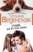 Книга Гений, или История любви автора Татьяна Веденская