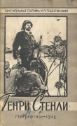 Книга Генри Стенли автора Георгий Карпов
