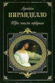 Книга Генрих IV автора Луиджи Пиранделло