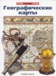 Книга Географические карты автора Владимир Малов