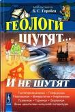 Книга Геологи шутят... И не шутят автора Борис Горобец