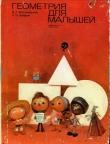 Книга Геометрия для малышей автора В. Житомирский