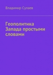 Книга Геополитика Запада простыми словами автора Владимир Сулаев