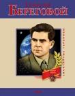 Книга Георгий Береговой автора Сергей Чебаненко