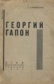Книга Георгий Гапон автора Диомид Венедиктов