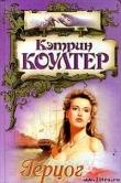 Книга Герцог автора Кэтрин Коултер