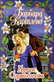 Книга Герцог Сорвиголова автора Барбара Картленд