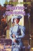 Книга Герцогиня-самозванка автора Рут Райан Лэнган
