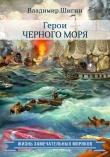 Книга Герои Черного моря автора Владимир Шигин