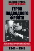 Книга Герои подводного фронта. Они топили корабли кригсмарине автора Мирослав Морозов