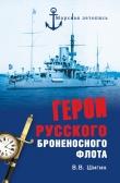 Книга Герои русского броненосного флота автора Владимир Шигин