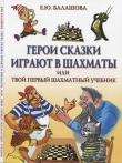 Книга Герои сказки играют в шахматы или шахматы для самых маленьких автора Елена Балашова