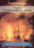 Книга Герои Средиземного моря автора Владимир Шигин