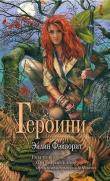 Книга Героини автора Эйлин Фэйворит