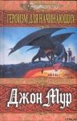 Книга Героизм для начинающих автора Джон Мур