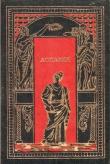 Книга Гетера Лаиса автора Эдмон Фрежак