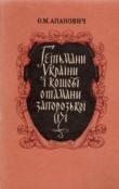 Книга Гетьмани України і кошові отамани Запорозької Січі автора Олена Апанович